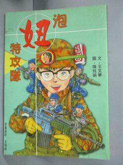 【書寶二手書T1/兒童文學_IPS】泡妞特攻隊_王文華