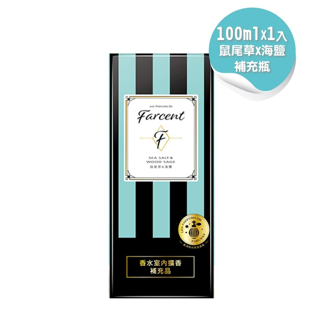 美漾寶 Farcent 香水 室內 擴香 (補充品) -鼠尾草&海鹽 100ml