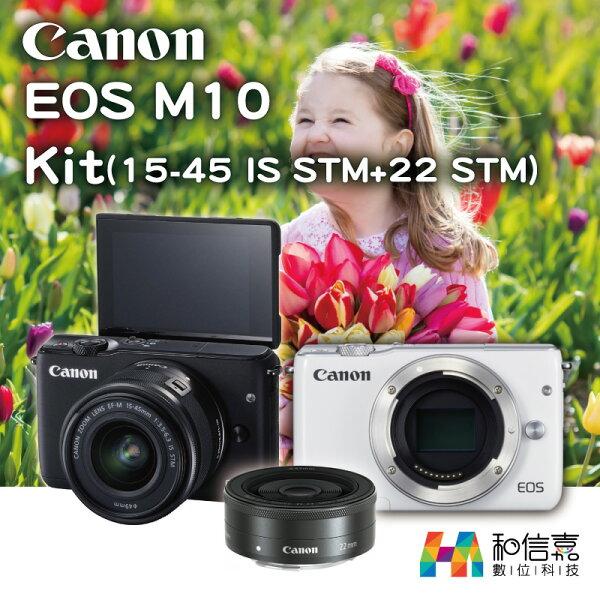 【和信嘉】CanonEOSM10Kit(EF-M15-45mmISSTM+22mmSTM)雙鏡組台灣彩虹先進公司貨原廠保固一年