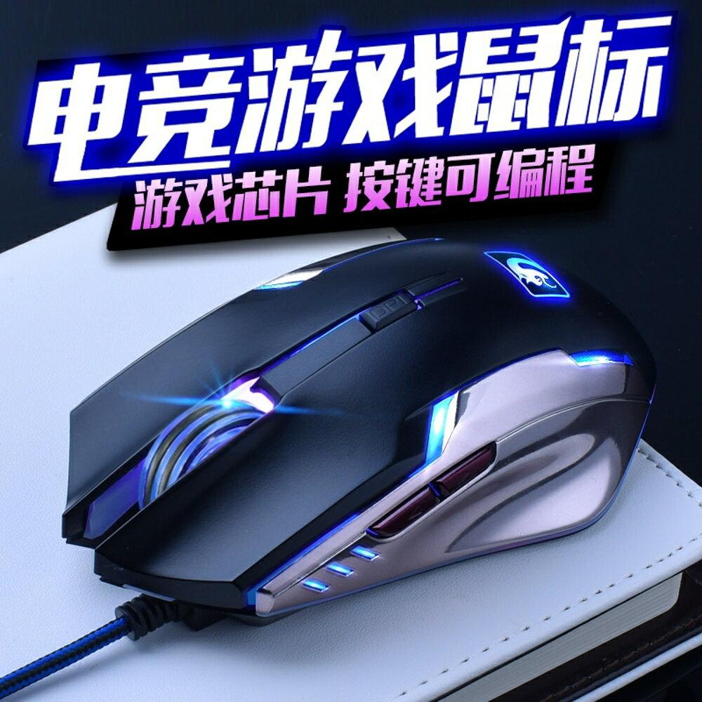 滑鼠 新盟曼巴蛇游戲鼠標有線臺式電腦筆記本電競網吧機械吃雞宏編程 交換禮物 韓菲兒 母親節禮物