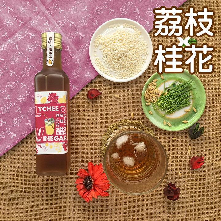 荔枝桂花醋250ML /  健康果醋 /  促進新陳代謝 /  天然釀造 0