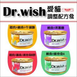 SEEDS惜時〔Dr. wish泥狀貓罐,4種口味,85g〕(單罐)