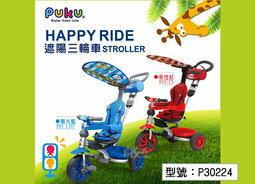 【尋寶趣】PUKU 藍色企鵝 HAPPY RIDE 遮陽三輪車 學步車 輔助 安全腳踏板 手推桿 小孩 P30224