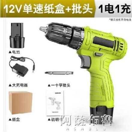 電動螺絲刀 電動羅螺絲刀充電式快速電起子鋰電池適用擰緊機充電鉆兩用手電鉆