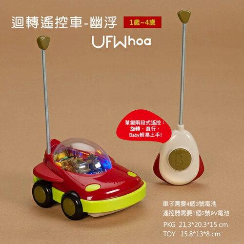 《美國 B.toys》迴轉遙控車 幽浮 東喬精品百貨