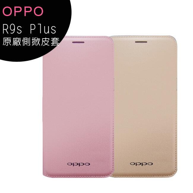 OPPO R9s Plus原廠書本式側掀皮套