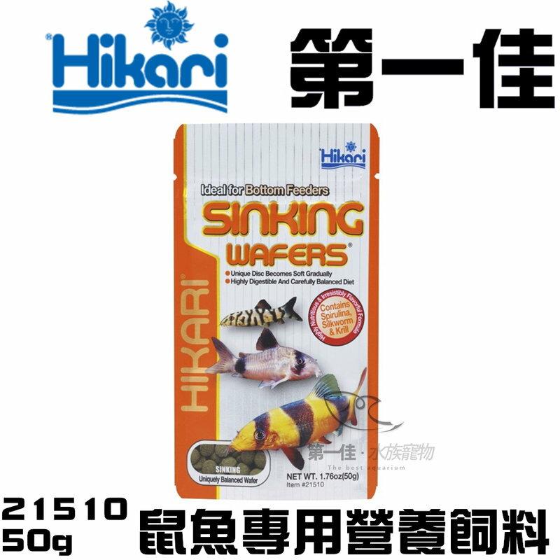 [第一佳水族寵物] 日本高夠力HIKARI【鼠魚專用營養飼料 21510 50g】鯰魚 泥鰍 底棲