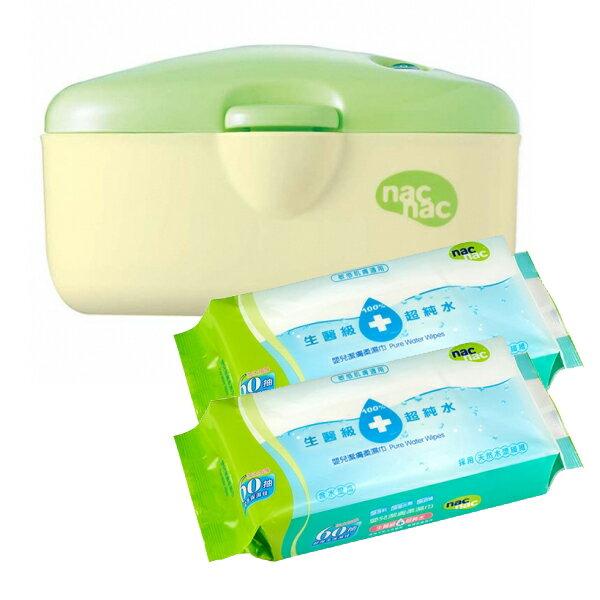 *限量特賣* nac nac - 嬰兒濕紙巾加熱器 加贈nac nac - 超純水加大加厚嬰兒柔濕巾60抽2包!