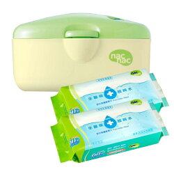 【限量特賣】nac nac - 嬰兒濕紙巾加熱器 加贈nac nac - 超純水加大加厚嬰兒柔濕巾60抽2包!