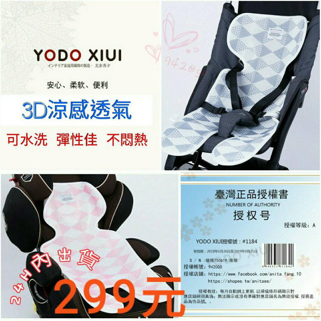 💕大量現貨️正品 日本YODO XIUI 推車墊 3D網眼透氣 可水洗 推車墊 涼墊 安全座椅墊 汽座墊 推車涼蓆