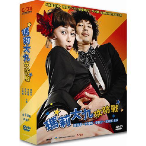 降價促銷★瑪莉大九攻防戰DVD (全16集/4片裝) 李河娜/池賢宇