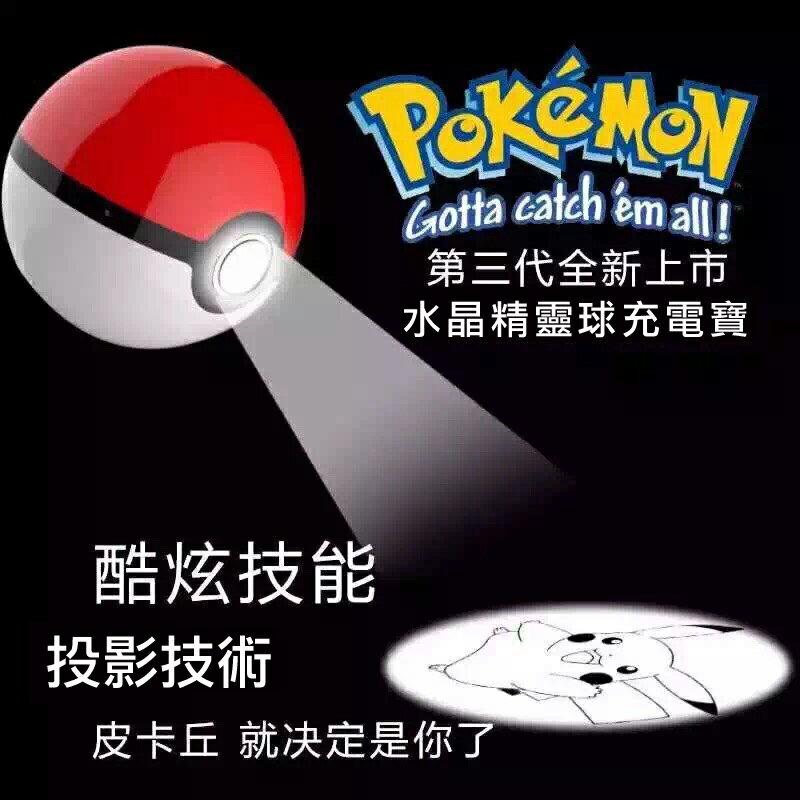 【限時買兩個再折100】Pokemon Go 寶貝球 神奇寶貝 大師 手機 充電 12000毫安培 快速充電 行動電源 充電寶 0