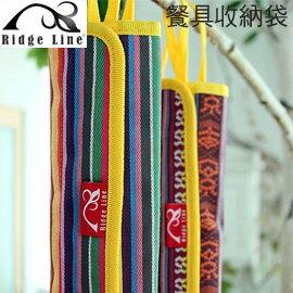 ~~蘋果戶外~~Ridge Line CK818040RA 韓國小家庭餐具組收納袋 彩虹