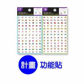珠友 ST-30009 計劃功能貼/1入