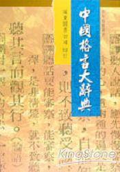 中國格言大辭典