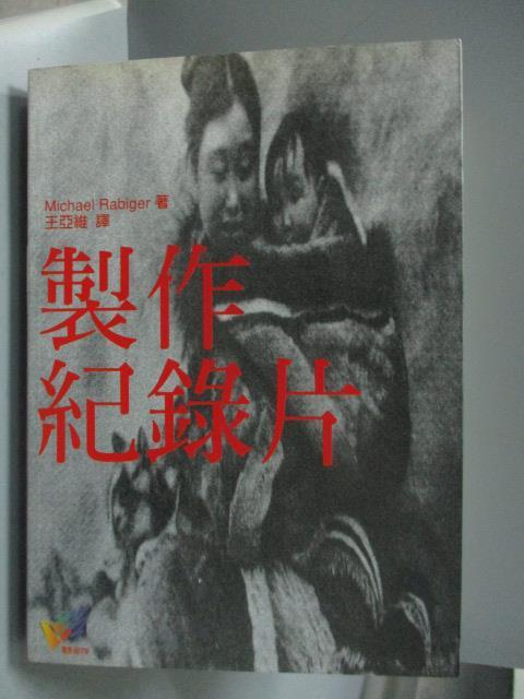 ~書寶 書T4/影視_ONG~製作紀錄片_王亞維 MICHAEL RABI