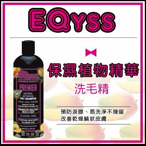 +貓狗樂園+ EQyss【Premier。保濕植物精華。洗毛精。473ml】800元