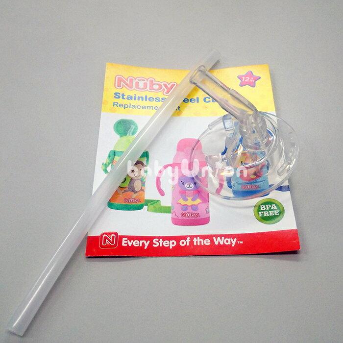 Nuby - 3D超輕量不銹鋼真空學習杯配件 -細吸管 0