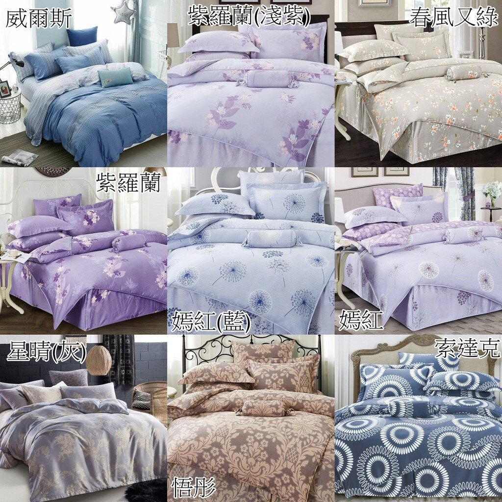涼感100%天絲床包 超柔觸感 四件式鋪棉兩用被床包組/7件式鋪棉床罩組/單人/雙人/加大/特大床包 ☆亞汀寢飾☆