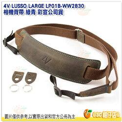 4V LUSSO LARGE LP01B-WW2830 相機背帶 綠青 彩宣公司貨 通用環 可調長度100-132cm