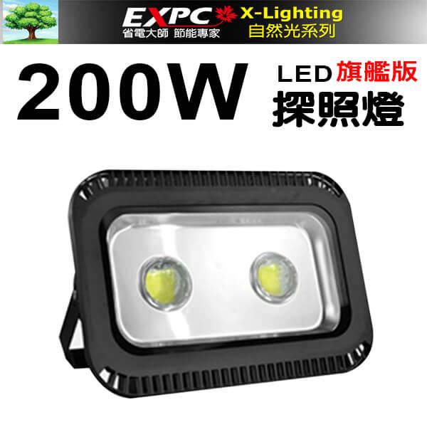 200W 旗艦版 黃光 LED 聚光型 遠程 探照燈 投射燈 投光燈 洗牆燈 EXPC X-LIGHTING