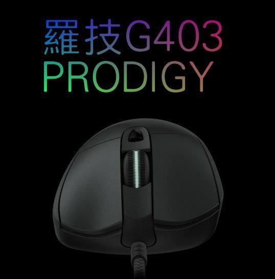 ☆宏華資訊廣場☆羅技 G403 RPDIGY 遊戲滑鼠