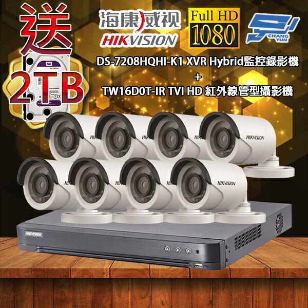 海康威視優惠套餐DS-7208HQHI-K1500萬畫素監視主機+TW16D0T-IR管型攝影機*8不含安裝