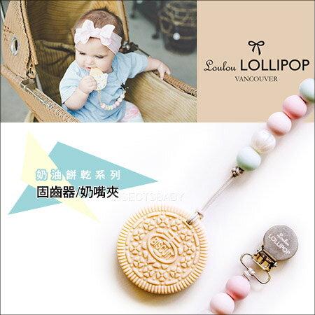 ✿蟲寶寶✿【加拿大Louloulollipop】寶貝專屬~100%矽膠奶油餅乾系列嬰幼兒固齒器組奶嘴鍊夾