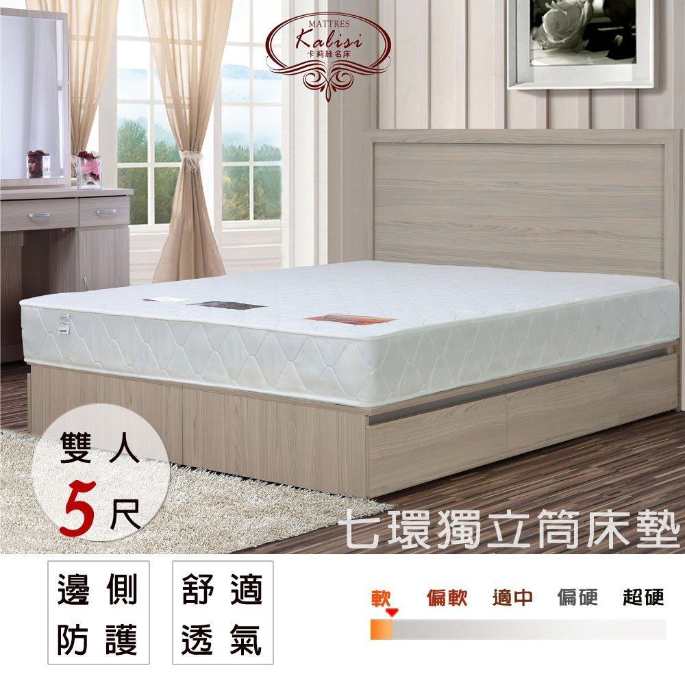 房東套房出租 床墊 彈簧床【UHO】Kailisi卡莉絲名床-森呼吸5尺雙人 獨立筒床墊