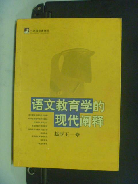 【書寶二手書T6/大學教育_KHX】語文教育學的現代闡釋_簡體版_趙厚玉