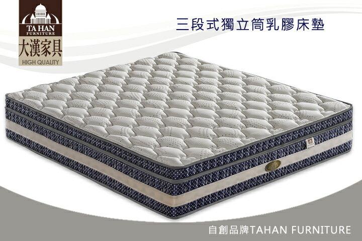 【大漢家具】6尺三段式獨立筒乳膠床墊 115-004-16