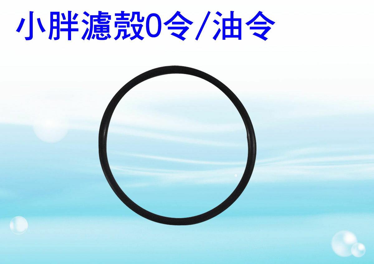 《配件》小胖濾殼止水墊圈/O令/由令/油令