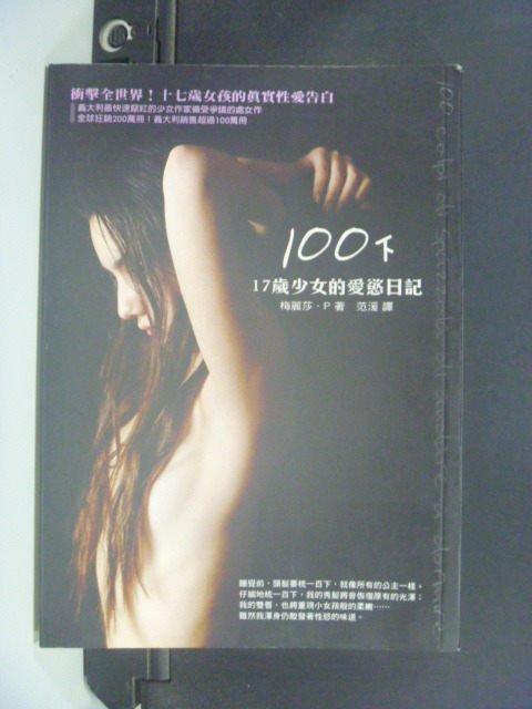【書寶二手書T7/翻譯小說_JJX】100下:17歲少女的愛慾日記_梅麗莎