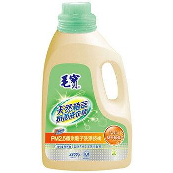 毛寶 天然植萃PM2.5洗衣精(2200g / 瓶) [大買家] 6