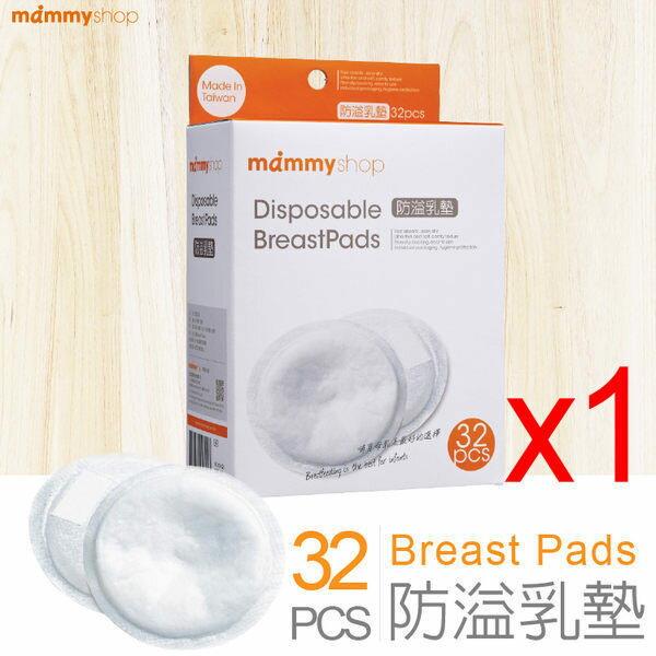 【寶貝樂園】媽咪小站 防溢乳墊 單片無菌包裝(32入/盒)