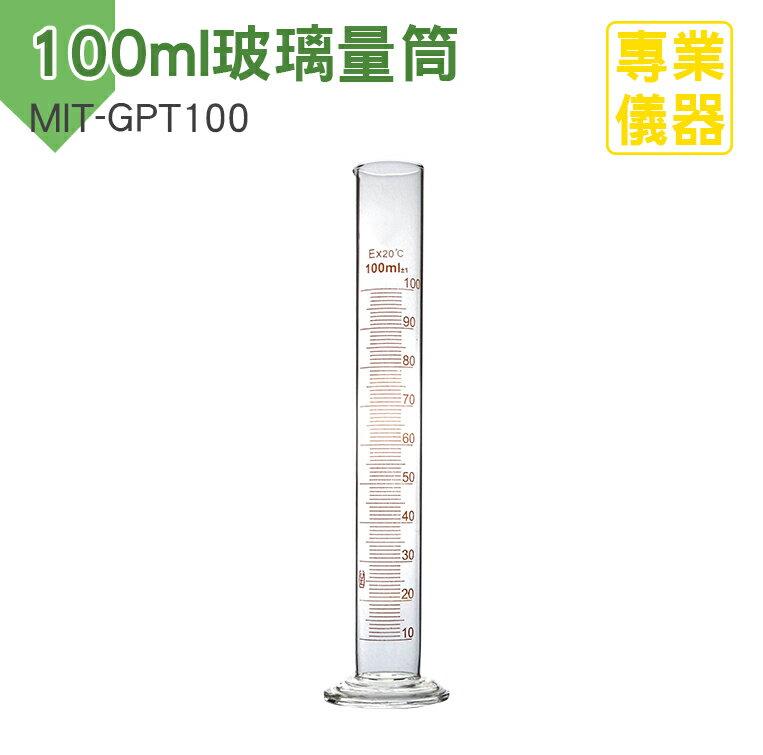 25 50 100 250ml玻璃刻度量筒 A級量筒 化學實驗醫用 食品檢測量筒量杯 MIT-GPT100《安居 館》