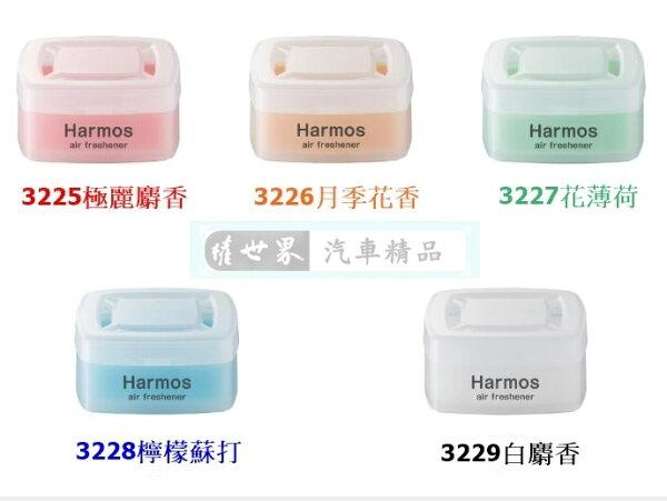 權世界@汽車用品日本CARALLHARMOS固體香水消臭芳香劑3225-五種味道選擇