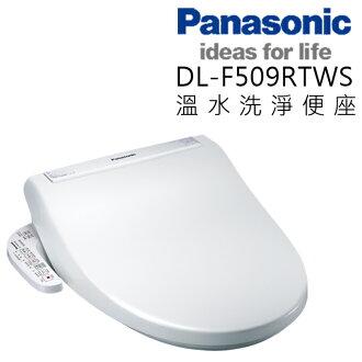溫水洗淨便座 ★ Panasonic 國際牌 DL-F509RTWS 公司貨 0利率 免運