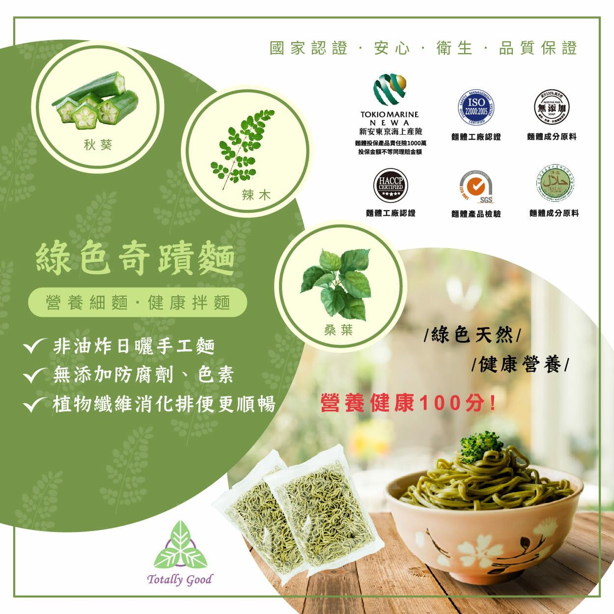【 Mr.SU】職人峰拌麵-老薑麻油風味家庭包(5包入) 乾拌麵/手工麵