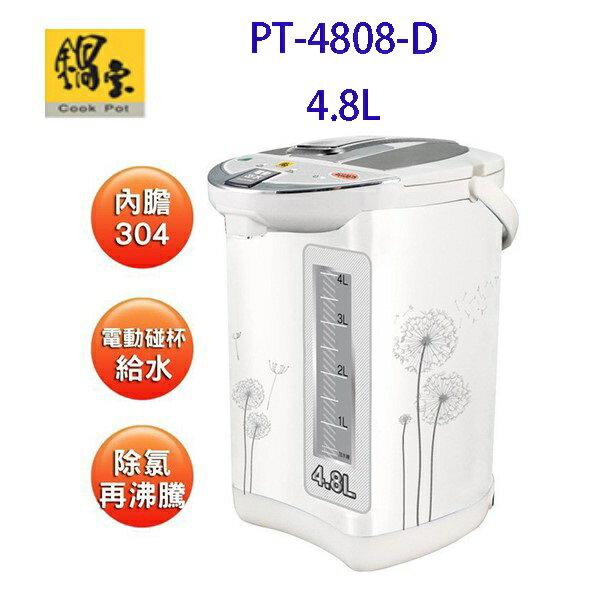 鍋寶 PT-4808-D 電動 4.8L 熱水瓶