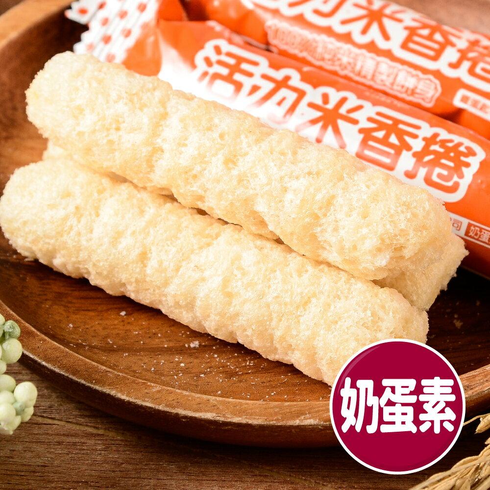 【統百】活力米香捲-雞蛋起司 (9入/袋)樂天優惠促銷中!