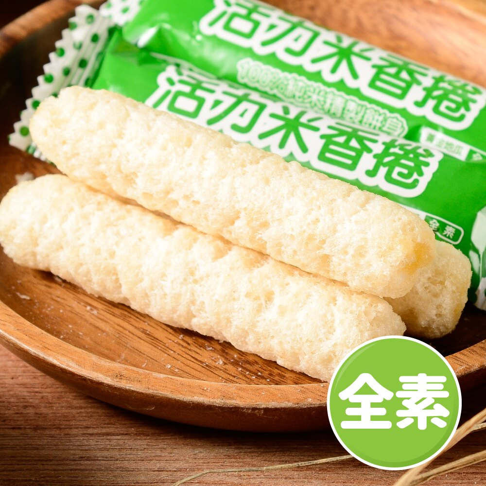 【統百】活力米香捲-黃金地瓜 (9入/袋)樂天優惠促銷中!
