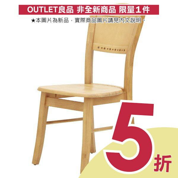 ◎(OUTLET)實木餐椅 BENITO 橡膠木 福利品 NITORI宜得利家居