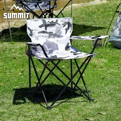 日本同步 戶外休閒椅 SUMMIT戶外系列 戶外輕巧摺疊椅/露營折疊椅-城市迷彩 / 日本MODERN DECO