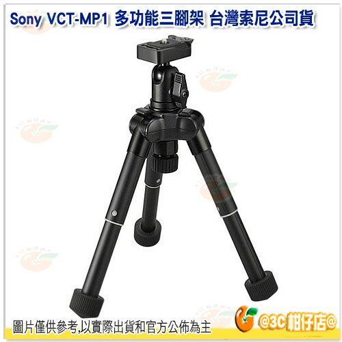 附攜行袋 Sony VCT-MP1 多功能三腳架 台灣索尼公司貨 鋁合金 相機攝影機適用 輕巧便利攜帶
