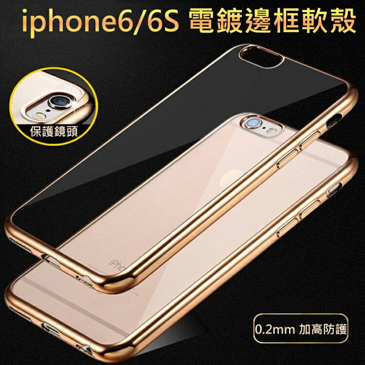 Apple iphone6 6S 電鍍邊框 TPU 軟殼 透明軟套 背蓋 全包保護 防摔手機殼