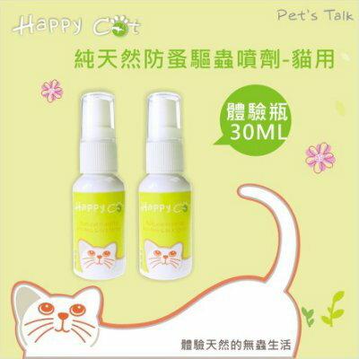 Happy Cat蟲蟲掰掰-純天然防蚤驅蟲噴劑/貓咪用 SGS檢驗 不含化學藥劑~ 30ML Pet\