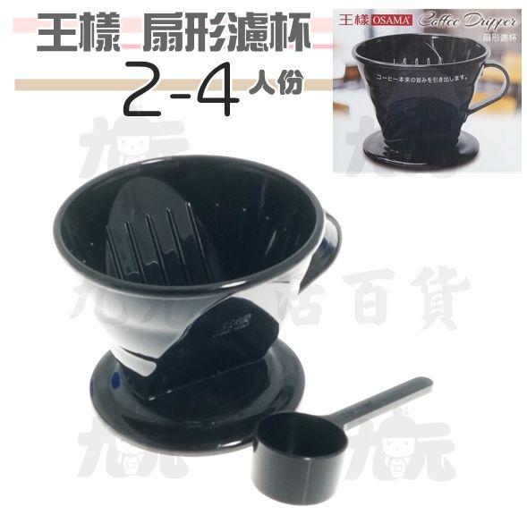 【九元生活百貨】王樣扇形濾杯2~4人份手沖式咖啡杯咖啡濾杯