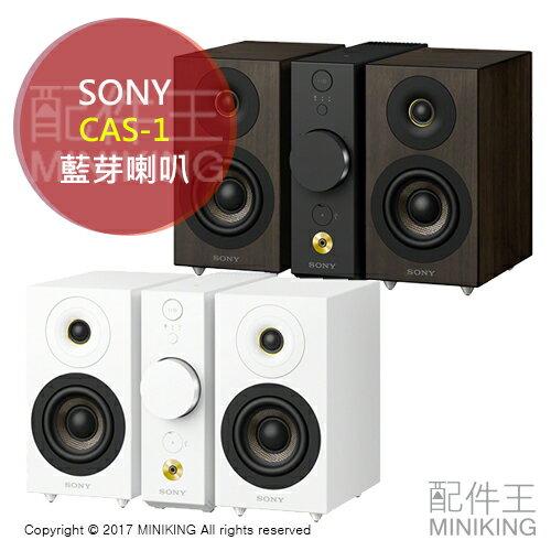 【配件王】日本代購 SONY CAS-1 無線 藍芽喇叭 喇叭 耳機 擴大機 兩色 另 UDA-1
