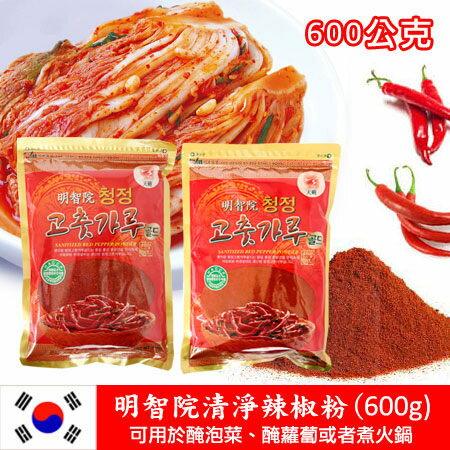 韓國 明智院清淨辣椒粉 600g 韓國辣椒粉 醃泡菜 醃蘿蔔 進口食品【N100547】
